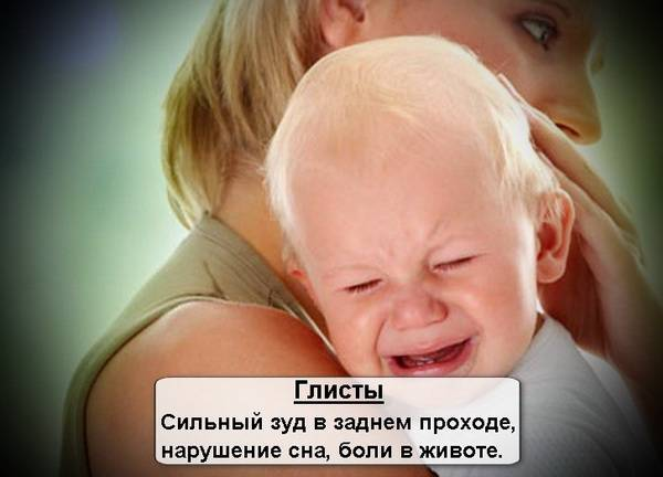 Ребенок на руках с зудом