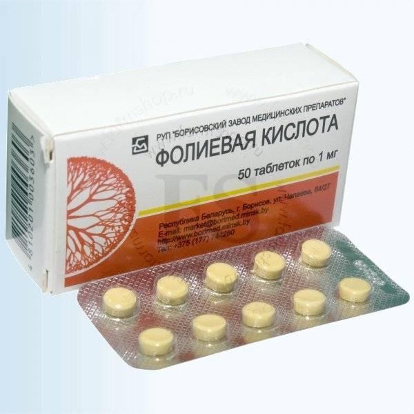 Желтые таблетки фолиевой кислоты