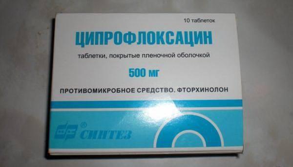 Упаковка по 500 мг Ципрофлоксцин