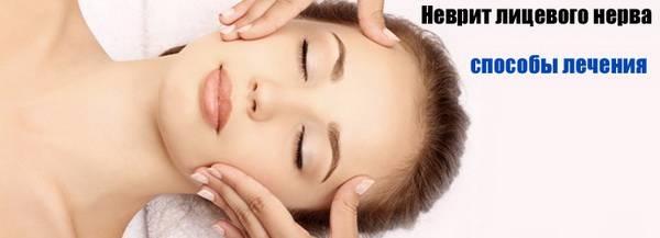 Массаж при неврите лицевого нерва