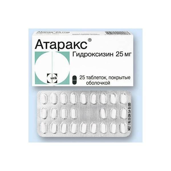 атаракс лекарство инструкция - фото 2