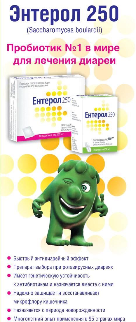 энтерол с антибиотиками одновременно ребенку