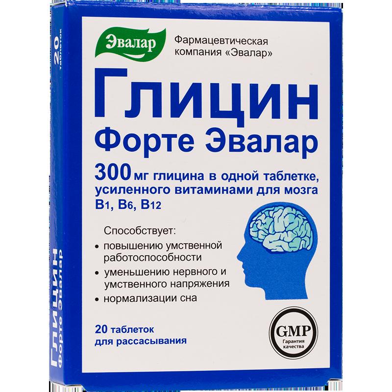 Таблетки глицин инструкция