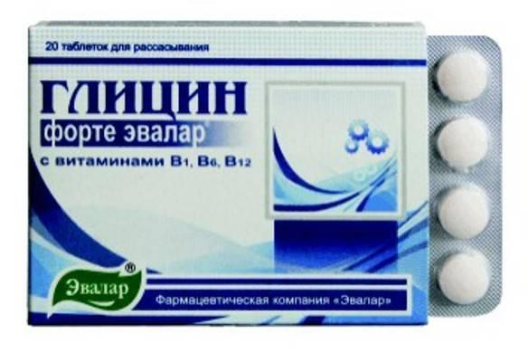 таблетки глицин форте эвалар