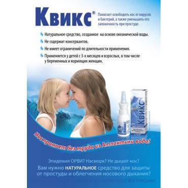 Квикс для детей инструкция по применению- Квикс полная инструкция Лечение насморка - Блоги - aeterna.qip.ru