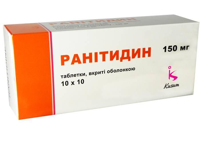 препарат ранитидин инструкция по применению